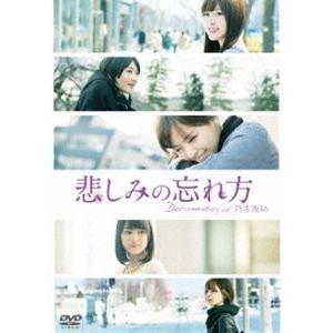 悲しみの忘れ方 Documentary of 乃木坂46 DVD スペシャル・エディション [DVD...
