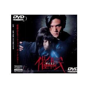 催眠 [DVD]|guruguru