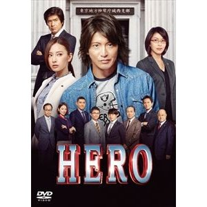 HERO DVD スタンダード・エディション(2015) [DVD]|guruguru