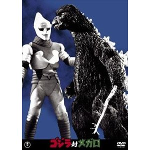 ゴジラ対メガロ<東宝DVD名作セレクション> [DVD]|guruguru