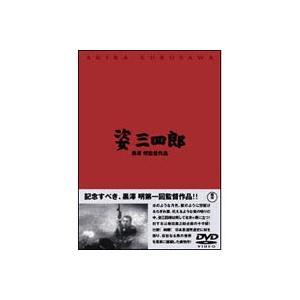 姿三四郎 [DVD]|guruguru
