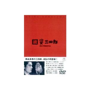 続 姿三四郎 [DVD]|guruguru