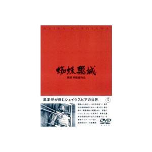 蜘蛛巣城 [DVD]|guruguru