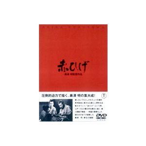 赤ひげ [DVD]|guruguru