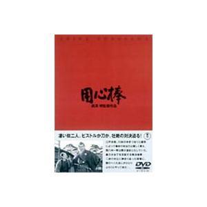用心棒 [DVD]|guruguru