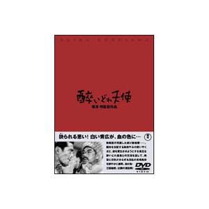 醉いどれ天使 [DVD]|guruguru