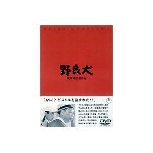 野良犬 [DVD]|guruguru