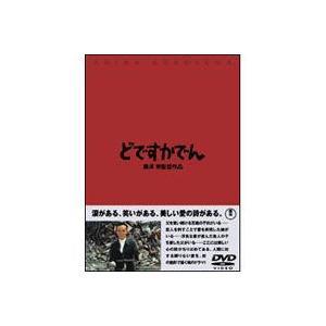 どですかでん [DVD]|guruguru