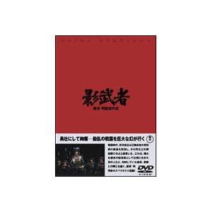 影武者 [DVD]|guruguru