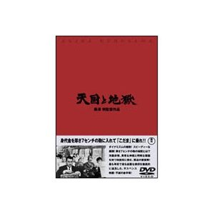 天国と地獄 [DVD]|guruguru