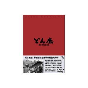 どん底 [DVD]|guruguru