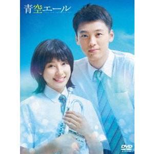 青空エール DVD 豪華版 [DVD] guruguru