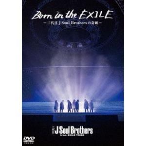 Born in the EXILE 〜三代目J Soul Brothersの奇跡〜 DVD [DVD]|guruguru