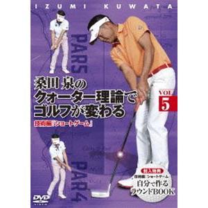 桑田泉のクォーター理論でゴルフが変わる Vol.5技術編『ショートゲーム』 [DVD]|guruguru