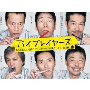 バイプレイヤーズ 〜もしも6人の名脇役がシェアハウスで暮らしたら〜 DVD BOX [DVD]|guruguru