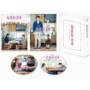 恋妻家宮本 DVD [DVD]|guruguru