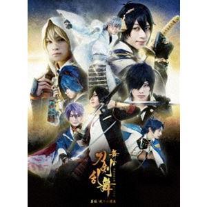 舞台『刀剣乱舞』義伝 暁の独眼竜 [DVD]