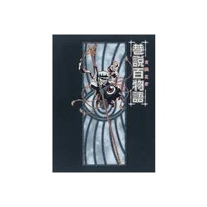京極夏彦 巷説百物語 DVD-BOX [DVD]|guruguru