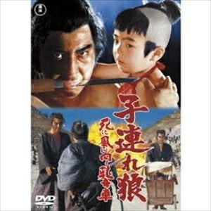 子連れ狼 死に風に向う乳母車<東宝DVD名作セレクション> [DVD]|guruguru