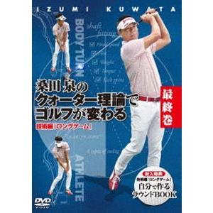 桑田泉のクォーター理論でゴルフが変わる 最終巻 技術編『ロングゲーム』 [DVD]|guruguru