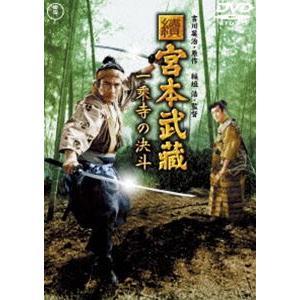 續 宮本武蔵 一乗寺の決斗【東宝DVD名作セレクション】 [DVD]|guruguru