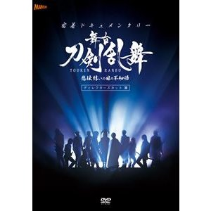 密着ドキュメンタリー 舞台『刀剣乱舞』悲伝 結いの目の不如帰 ディレクターズカット篇【DVD】 [DVD] guruguru
