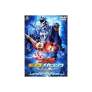 ゴジラ×モスラ×メカゴジラ 東京SOS スペシャル・エディション [DVD]|guruguru