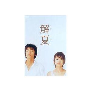 解夏 [DVD]|guruguru