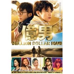 億男 通常版 [DVD] guruguru