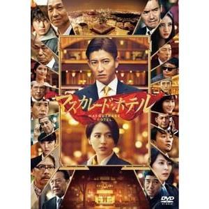 マスカレード・ホテル DVD通常版 [DVD]|guruguru