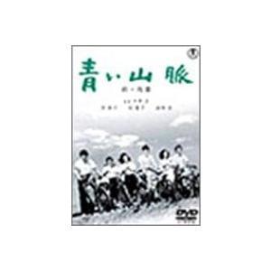 青い山脈 前・後篇 [DVD]|guruguru