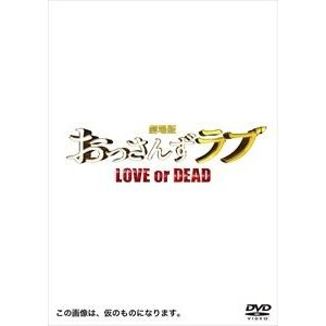 劇場版おっさんずラブ DVD 豪華版 (初回仕様) [DVD]