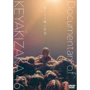 僕たちの嘘と真実 Documentary of 欅坂46 DVD スペシャル・エディション [DVD...