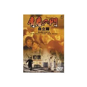 青春の門 自立篇 [DVD] guruguru