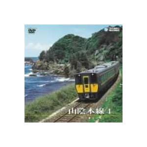 山陰本線 <運転室展望> 4 松江〜益田 DVD|guruguru