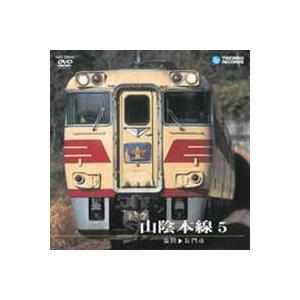 山陰本線 <運転室展望> 5 益田〜長門市 [DVD]|guruguru