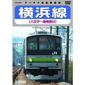 種別:DVD 解説:横浜市北部から市中心部への通勤路線として、また東神奈川駅や新横浜駅、橋本駅、八王...