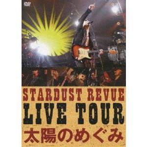 STARDUST REVUE/STARDUST REVUE LIVE TOUR「太陽のめぐみ」 [DVD]|guruguru