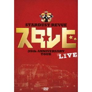 STARDUST REVUE 35th Anniversary Tour「スタ☆レビ」 [DVD]|guruguru