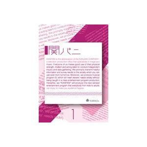 関ジャニ∞/関パニ vol.1 [DVD] guruguru
