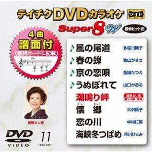 テイチクDVDカラオケ スーパー8W(011) [DVD] guruguru