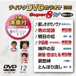 テイチクDVDカラオケ スーパー8W(012) [DVD] guruguru