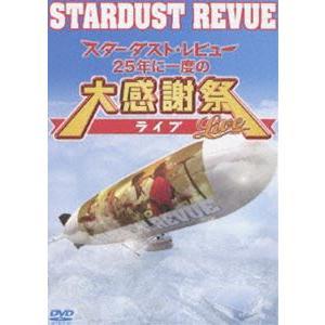 STARDUST REVUE/スターダスト★レビュー 25年に一度の大感謝祭ライブ [DVD]|guruguru