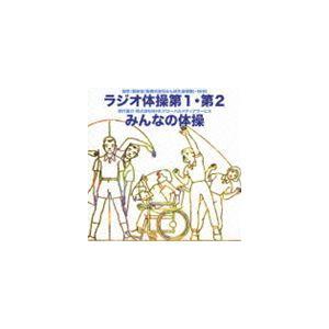 ラジオ体操 第1・第2/みんなの体操 [CD]|guruguru