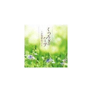 内田奈織(hp) / 音楽療法ベストseries:: くつろぎのハープ〜音楽療法ベスト [CD]
