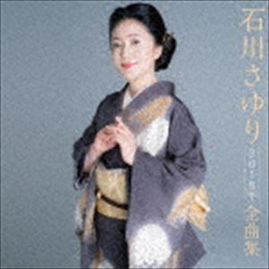石川さゆり / 石川さゆり2018年全曲集 [CD]