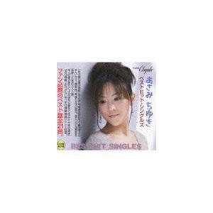 あさみちゆき / ベストヒット・シングルズ [CD]