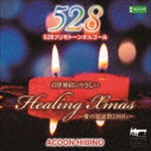 ACOON HIBINO / 自律神経にやさしいヒーリング・クリスマス〜愛の周波数528Hz〜 [CD]
