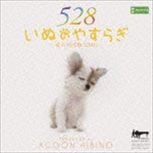 ACOON HIBINO / いぬのやすらぎ〜愛の周波数528Hz〜 [CD]