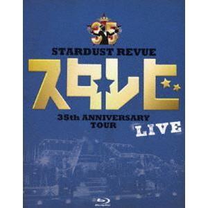 STARDUST REVUE 35th Anniversary Tour「スタ☆レビ」 [Blu-ray]|guruguru